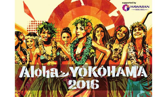 世界最大級ハワイフェス『アロハヨコハマ 2016』開催!