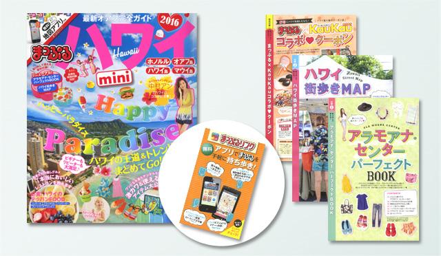 バッグにすっぽり入る「まっぷるハワイ mini '16」登場!充実のコンテンツそのままに機能的なミニサイズ版♪
