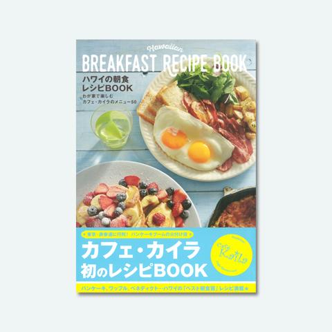 ハワイの朝食レシピBOOK<br>わが家で楽しむカフェ・カイラのメニュー50