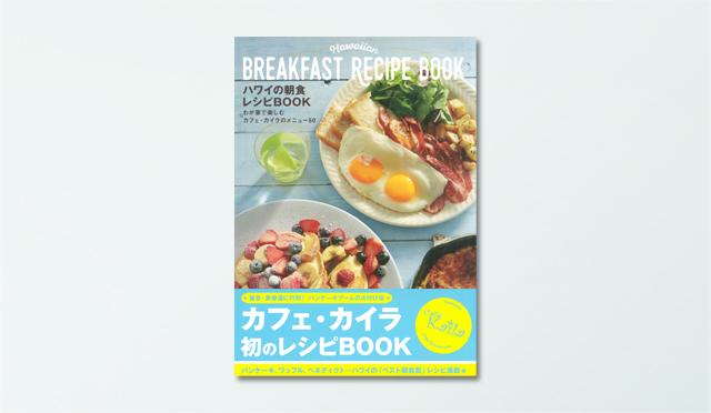 パンケーキブームの火付け役『カフェ・カイラ』初のレシピ本!大人気店のメニューが、わが家で楽しめる♪