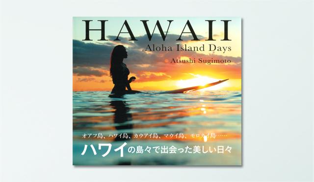 気鋭の写真家・杉本篤史、初写真集。各島の魅力を詰め込んだ、ハワイ写真集の決定版!