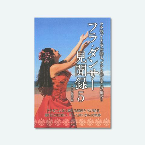 フラ・ダンサー見聞録5