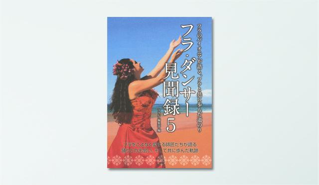 フラのパイオニアが語る「フラ・ダンサー見聞録5」踊りとの出会い、共に歩んだ軌跡がここに…。