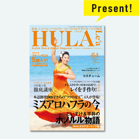 HULA Le'a 64号