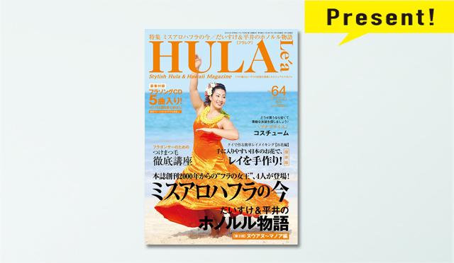 """歴代ミスアロハたちが登場!""""フラの女王""""4人が語る「ミスアロハフラの今」"""