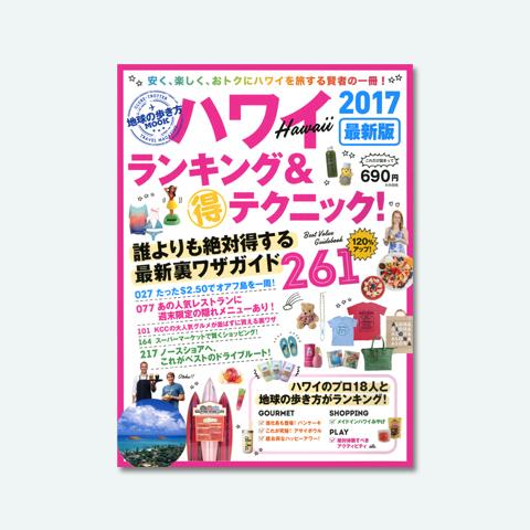 ハワイ ランキング&マル得テクニック! 2017