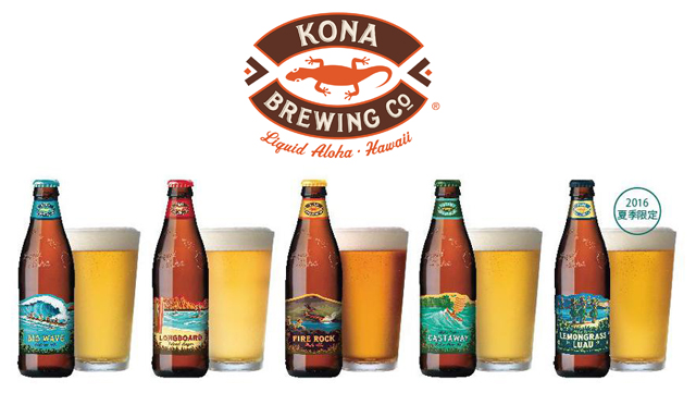 ハワイNo.1ビールのKONA BEERが勢揃い! 『アロハテーブル』が期間限定フェアを開催中!