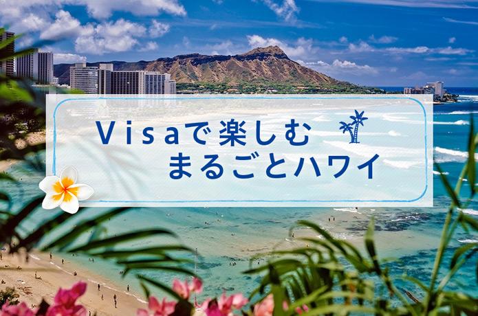 Visaで楽しむ、まるごとハワイ