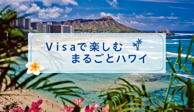 『Visaで楽しむ、まるごとハワイ』キャンペーン実施中!ハワイでショッピング、お支払いはVisaで!