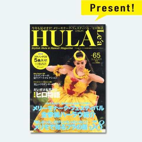 HULA Le'a 65号