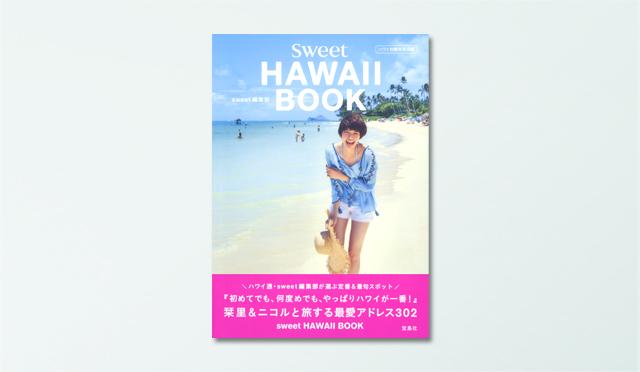 人気モデル・佐藤栞里&石田ニコルがハワイナビ♪sweet編集部が贈る最新ハワイがギュッと凝縮!