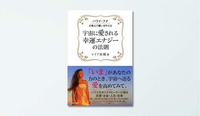 モデル・道端ジェシカさんの敬愛する姉的存在レイア高橋さんの愛と癒やしのメソッド大公開!