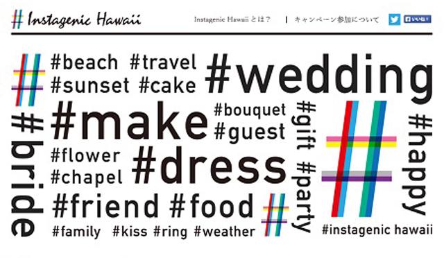 ハワイ州観光局キャンペーン「Instagenic Hawaii」とっておきのハワイ写真を投稿してみんなとシェアしよう!
