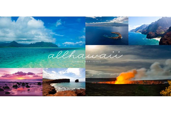 ハワイ州観光局 allhawaii