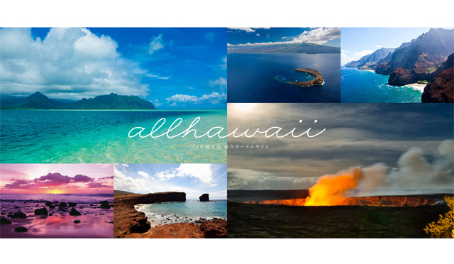 ハワイ州観光局総合ポータルサイト全面リニューアル!よりユーザーフレンドリーな『allhawaii』誕生!!
