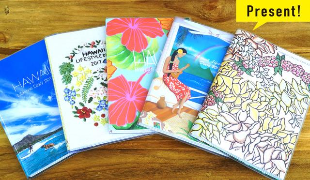 365日ハワイ気分! 毎年人気の『ハワイ手帳』17年版を10名にプレゼント。
