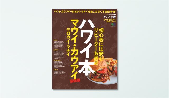 ハワイ本 マウイ・カウアイ・モロカイ・ラナイ 最新版