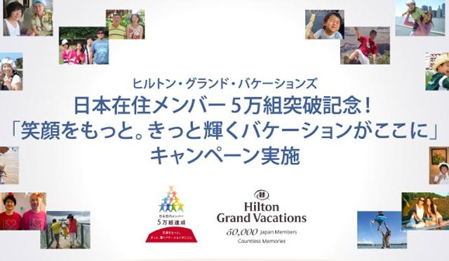 ヒルトン・グランド・バケーションズ日本在住メンバー5万組突破記念「笑顔をもっと。きっと輝くバケーションがここに」キャンペーン実施中!