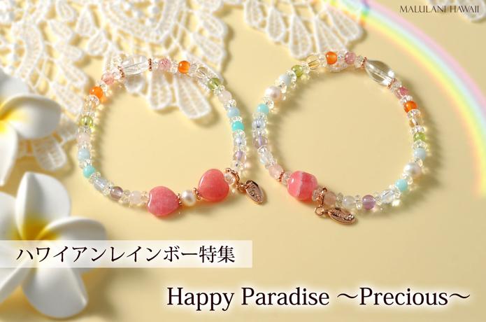 マルラニハワイ Happy Paradise ~Precious~