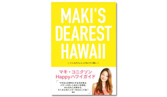 カリスマコーディネーター マキ・コニクソンの インスタジェニックなハワイ本発売!