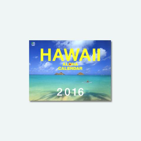 HAWAII ALOHAカレンダー 2016