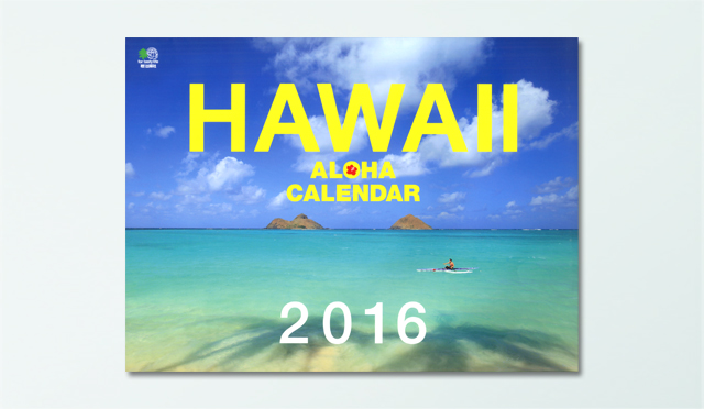 青い空、マリンブルーの海、白い砂浜…毎日ハワイをお届け。「HAWAII ALOHAカレンダー 2016」が発売中!