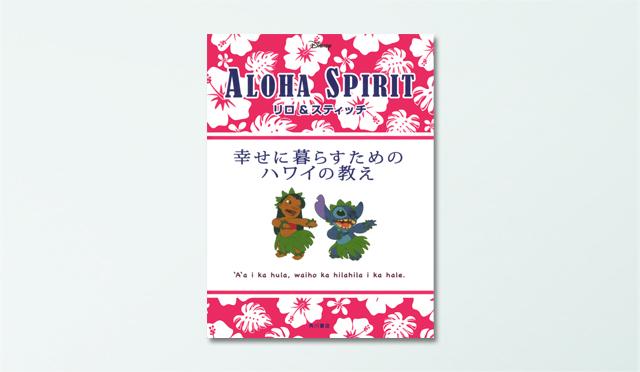 人気キャラ「リロ&スティッチ」と感じるハワイの風。幸せに暮らすためのハワイの教え