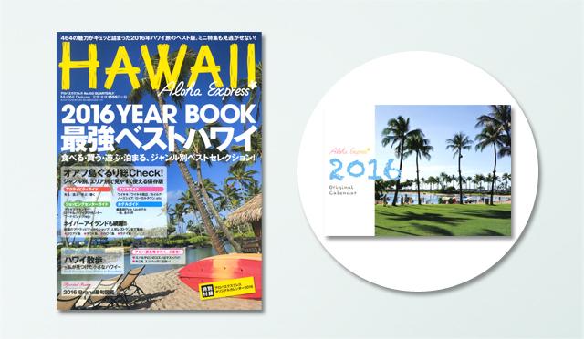 2016年最強ベストハワイを総特集464の魅力がギュッと詰まった最新「アロハエクスプレス」