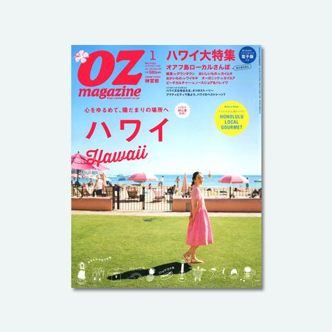 OZ magazine 1月号