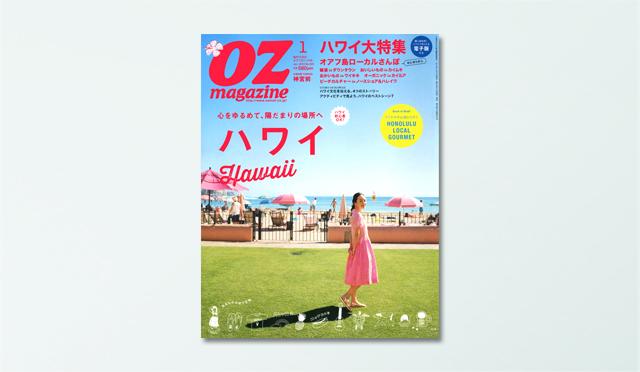 """「OZ magazine」最新号はハワイ大特集! """"陽だまりハワイ""""のベストスポット満載"""
