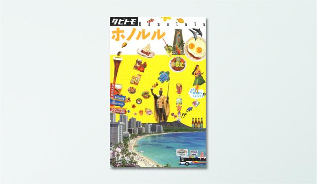ホノルル観光なら定番のこの一冊におまかせ!最新「タビトモ ホノルル」おなじみのハンディタイプで登場