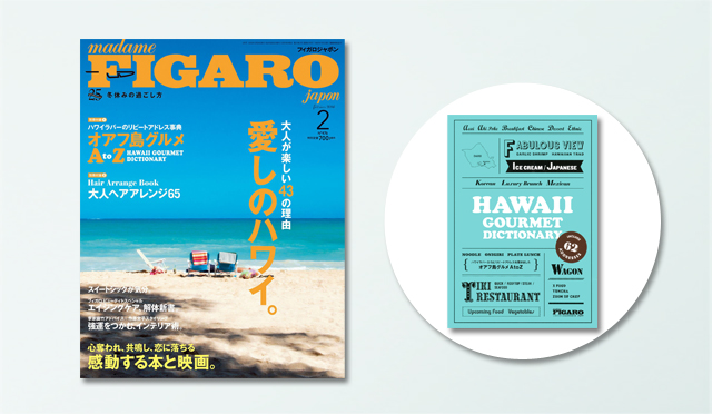 """「フィガロジャポン」の""""愛しのハワイ""""大特集号!大人が楽しい『43』の理由を一挙に公開♪"""