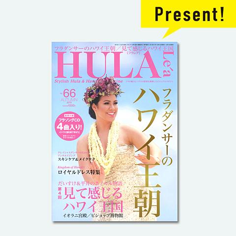 HULA Le'a 66号