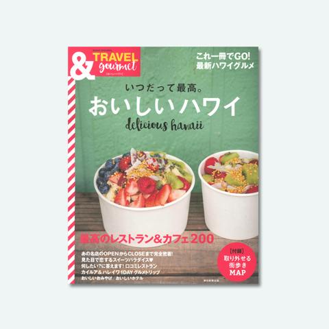 &TRAVEL gourmet おいしいハワイ
