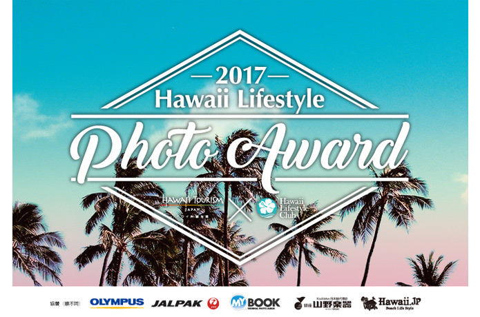 Hawaii Lifestyle Photo Award 2017