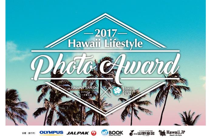 Hawaii Lifestyle Photo Award 2017