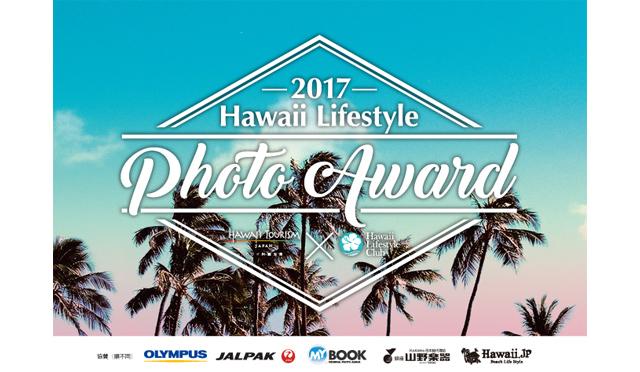 自慢のハワイ写真で豪華景品をGETしよう!『ハワイ・ライフスタイル・フォト・アワード2017』開催中