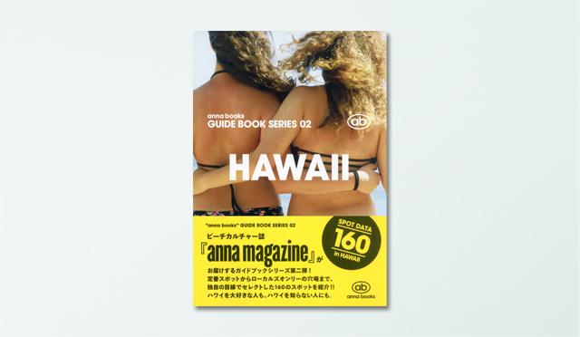 ビーチを愛するカルチャー誌「anna magazine」よりスピンオフシリーズに「HAWAII」ガイド登場!