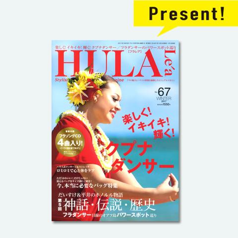 HULA Le'a 67号